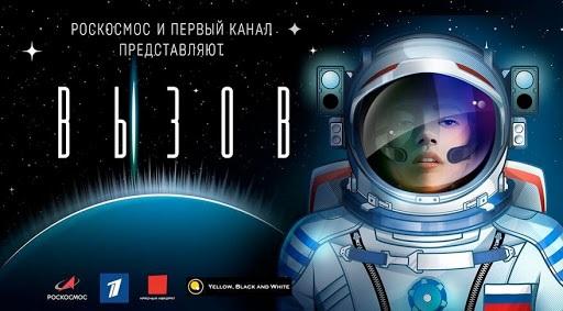 La prima copertina del film Vyzov.